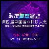 China Swine Technology Conference