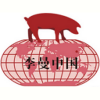 Leman China Swine Conference 2020