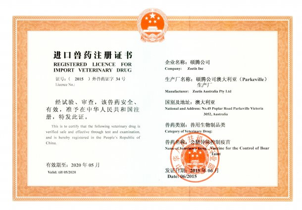 Improvac® fue autorizada en China en 2009 y en 2015 se renovó su licencia.
